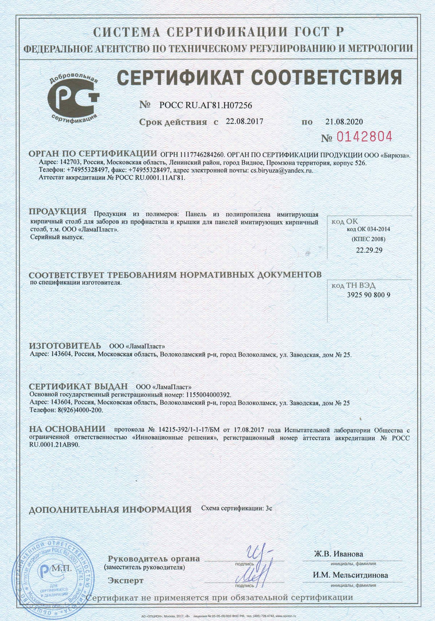 сертификат 2 (1)